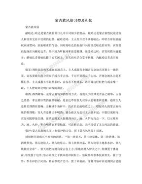 蒙古族风俗习惯及礼仪