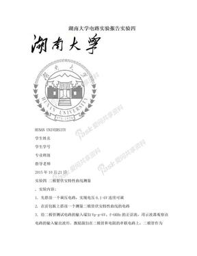 湖南大学电路实验报告实验四