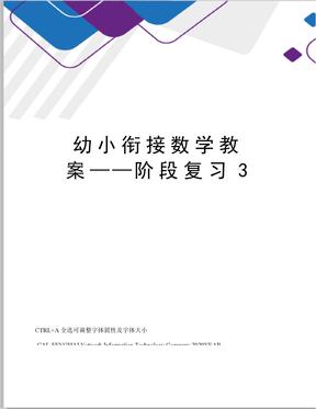 幼小衔接数学教案——阶段复习3