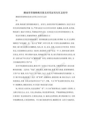 湖南省省级财政直接支付凭证实行汇总打印