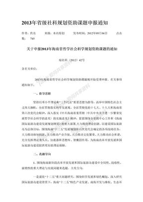 2013年省级社科规划资助课题申报通知