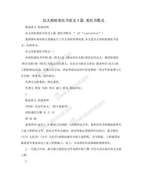 法人授权委托书范文4篇_委托书格式