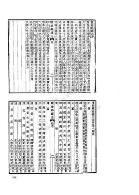 【民国】赣榆县续志