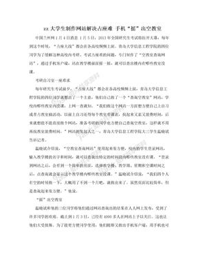 """zz大学生制作网站解决占座难 手机""""摇""""出空教室"""