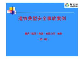 施工现场安全事故案例(PPT_2011年)
