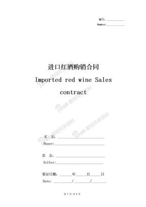 进口红酒购销合同协议书范本 中英版-在行文库