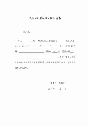 无犯罪记录证明申请书.docx