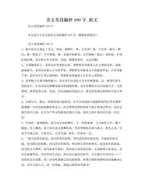 美文美段摘抄100字_范文