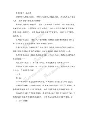 赞美革命烈士的诗歌范文