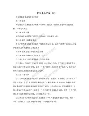 业务报备制度.txt