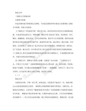 三国演义手抄报内容