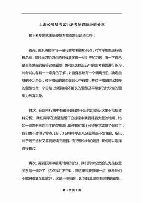 上海公务员考试行测考场答题经验分享