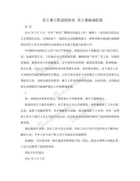 关工委工作总结社区 关工委活动信息