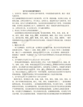 初中语文阅读题答题技巧