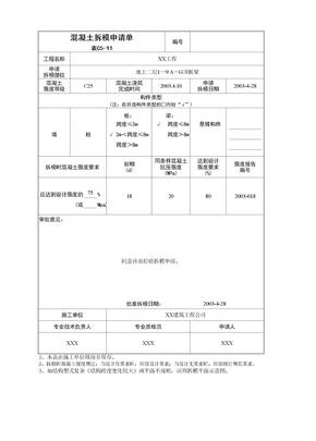 混凝土拆模申请单表C5-11