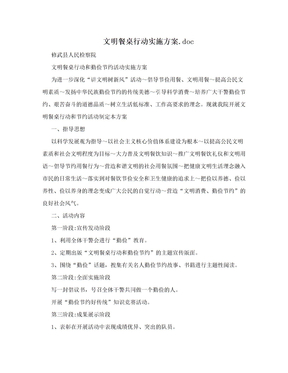 文明餐桌行动实施方案.doc