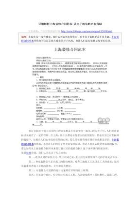 详细解析上海装修合同样本 让房子的装修更有保障