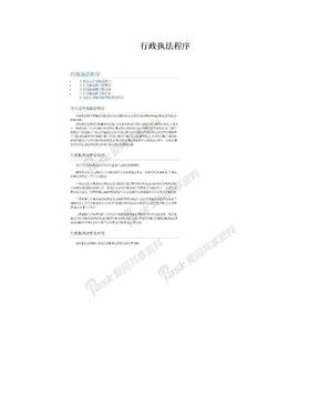 行政执法程序