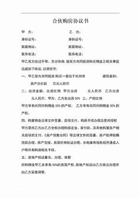 杭州合买房产合同