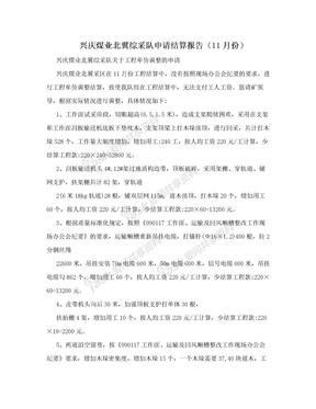 兴庆煤业北翼综采队申请结算报告(11月份)