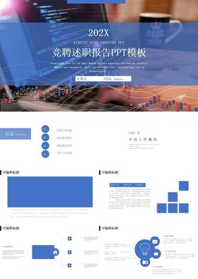 2021蓝色商务风竞聘述职报告ppt模板