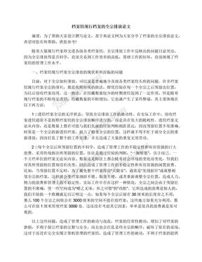档案馆现行档案的全宗排放论文