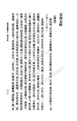 明朝 云南省、河北省、海南省地方志及郡国志辑佚