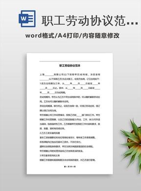 职工劳动协议范本