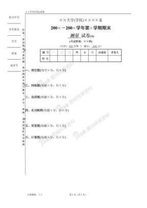 测量标准试卷2