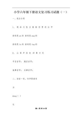 小学六年级下册语文复习练习试题(一)