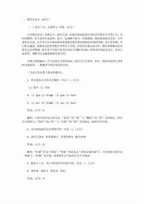 2015年上海春考语文试题及解析.doc