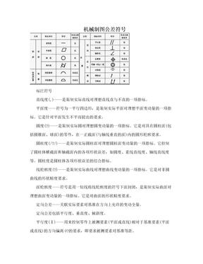 机械制图公差符号
