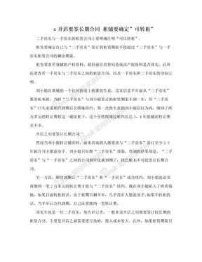 """z开店要签长期合同 租铺要确定""""可转租"""""""