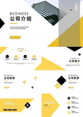 简约公司介绍企业文化ppt模板