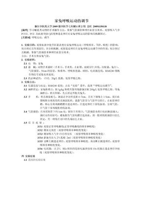家兔呼吸运动的调节——金旺 20091150118