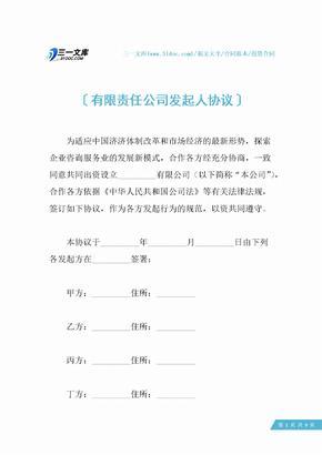 有限责任公司发起人协议_1