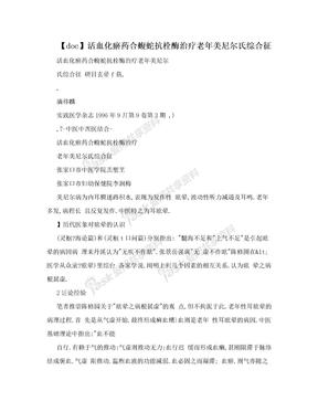 【doc】活血化瘀药合蝮蛇抗栓酶治疗老年美尼尔氏综合征