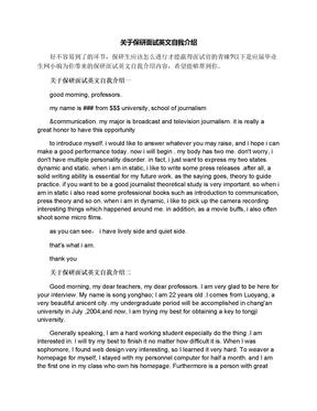 关于保研面试英文自我介绍