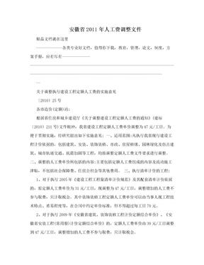 安徽省2011年人工费调整文件