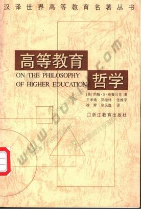 高等教育哲学2001第3版 汉译世界高等教育名著丛书