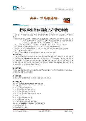 行政事业单位固定资产管理制度