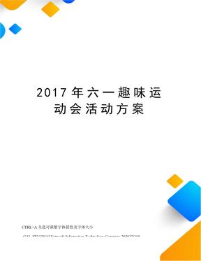 2017年六一趣味运动会活动方案