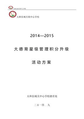 2014大德育积分活动方案