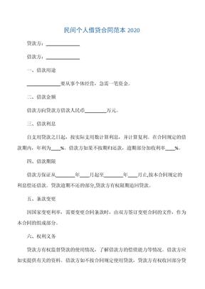 【合同范文】民间个人借贷合同范本2020