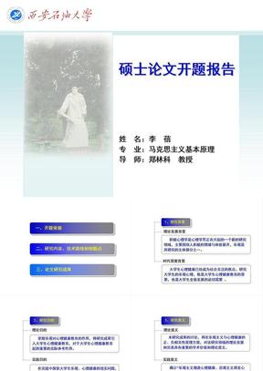 论文开题报告ppt课件