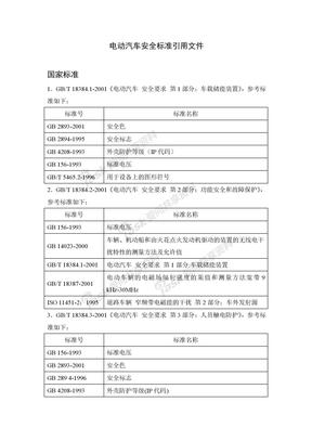 电动汽车安全标准引用文件2007.12.29