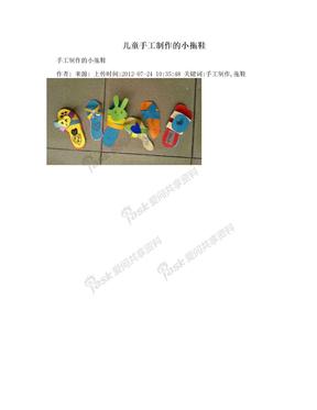 儿童手工制作的小拖鞋