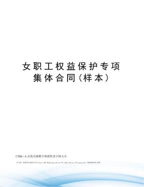 女职工权益保护专项集体合同(样本)