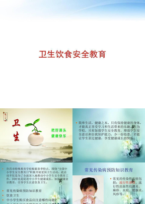 卫生饮食安全教育 ppt课件