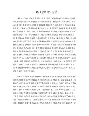 毛泽东《矛盾论》读后感